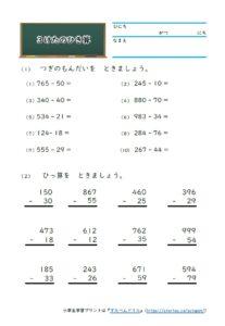 小2算数学習プリントひき算