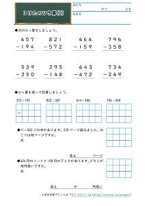 3けたのひき算(2)