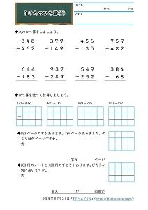 3けたのひき算(3)