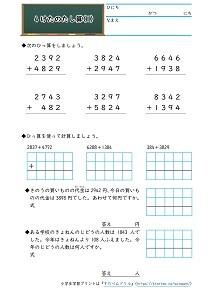 4けたのたし算(1)