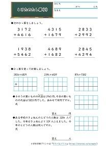 4けたのたし算(2)