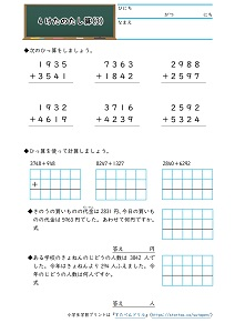 4けたのたし算(3)