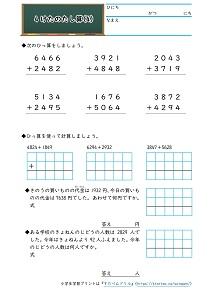 4けたのたし算(4)