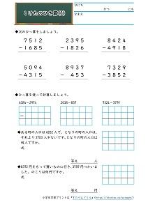 4けたのひき算(3)