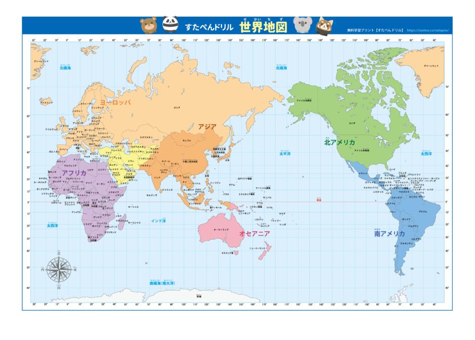 世界地図(イラスト)かわいい・おしゃれ・わかりやすい白地図