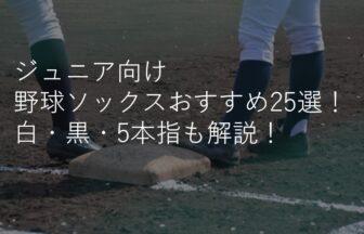 【ジュニア】野球ソックスおすすめ人気ランキング25選!白・黒・5本指・選び方のコツも解説!