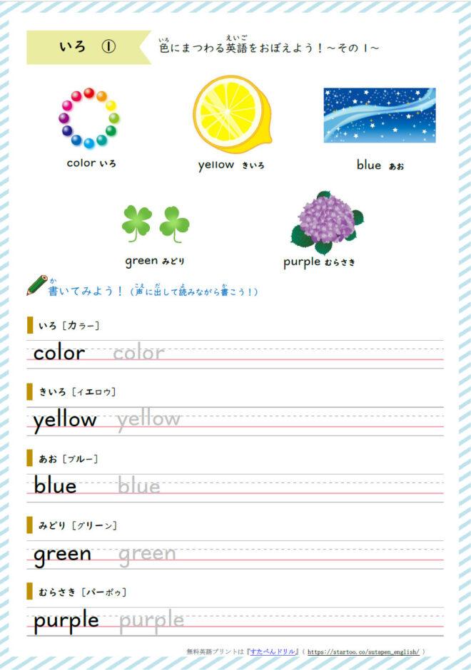 色と形の英語学習プリント