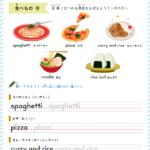 【小学生】英単語練習プリント一覧 | 無料ダウンロード・印刷