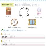 【英単語学習プリント】家・部屋にあるもの 編|無料ダウンロード・印刷 幼児~小学生英語
