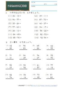 小2算数学習プリントひき算10