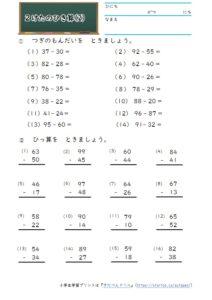 小2算数学習プリントひき算2
