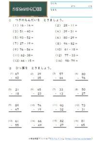 小2算数学習プリントひき算3