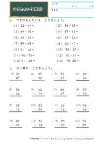 小2算数学習プリントひき算6