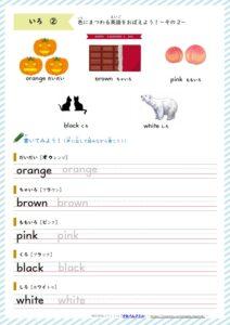 「色」の英単語学習プリント2