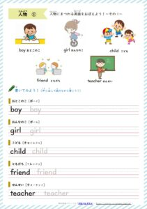 「人物」の英単語学習プリント1