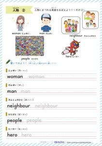 「人物」の英単語学習プリント2