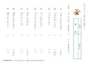 小学1年生漢字学習プリント1
