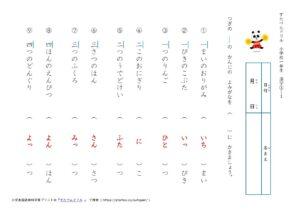 小学1年生漢字学習プリント解答1