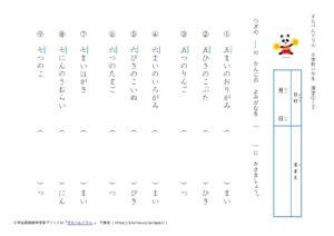 小学1年生漢字学習プリント2