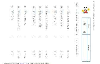 小学1年生漢字学習プリント(テスト・練習問題)