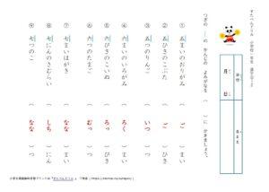 小学1年生漢字学習プリント解答2