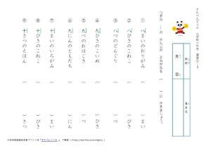 小学1年生漢字学習プリント3
