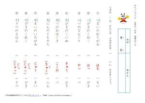 小学1年生漢字学習プリント解答3