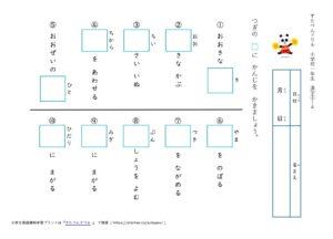 小学1年生漢字学習プリント4