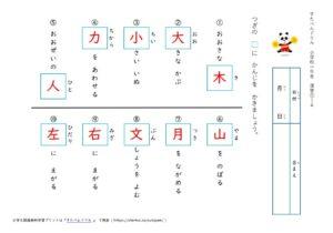 小学1年生漢字学習プリント解答4