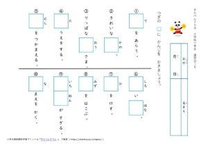 小学1年生漢字学習プリント5