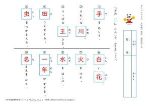小学1年生漢字学習プリント解答5