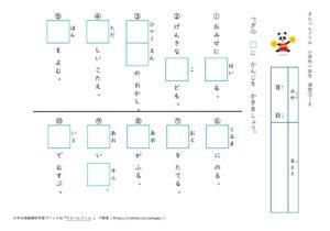 小学1年生漢字学習プリント6