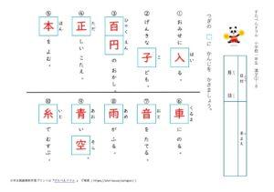 小学1年生漢字学習プリント解答6