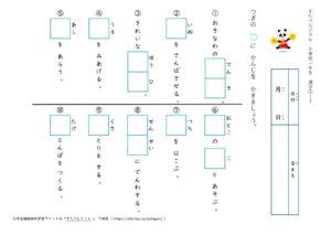 小学1年生漢字学習プリント7
