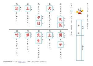 小学1年生漢字学習プリント解答7