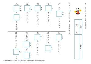 小学1年生漢字学習プリント8