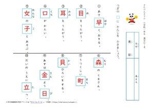 小学1年生漢字学習プリント解答8