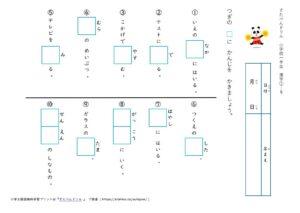 小学1年生漢字学習プリント9