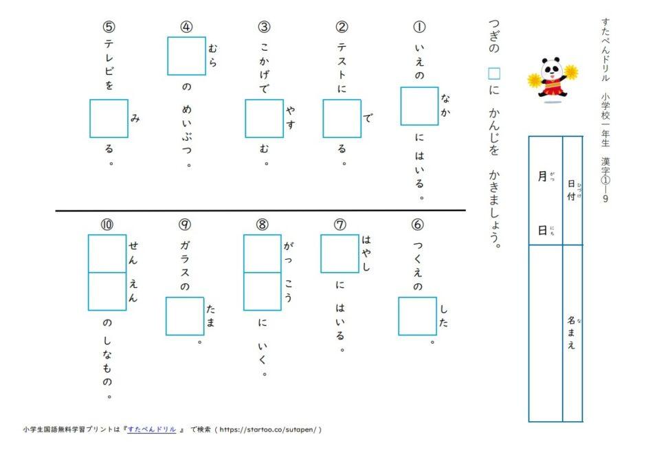 小学1年生漢字テストプリント