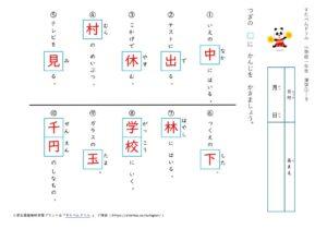 小学1年生漢字学習プリント解答9