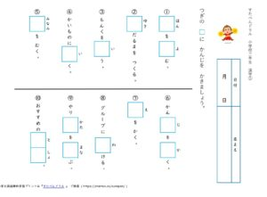 小学2年生漢字学習プリント1(すたぺんドリル)