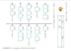小学2年生漢字学習プリント10(すたぺんドリル)