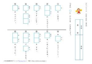 小学2年生漢字学習プリント11(すたぺんドリル)