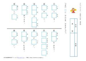 小学2年生漢字学習プリント12(すたぺんドリル)