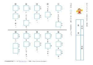 小学2年生漢字学習プリント13(すたぺんドリル)