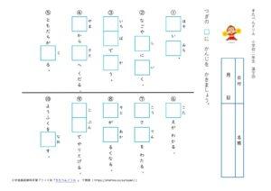 小学2年生漢字学習プリント14(すたぺんドリル)