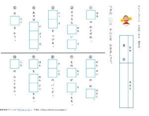小学2年生漢字学習プリント2(すたぺんドリル)