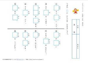 小学2年生漢字学習プリント3(すたぺんドリル)