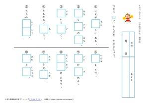 小学2年生漢字学習プリント4(すたぺんドリル)