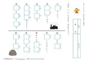 小学2年生漢字学習プリント5(すたぺんドリル)